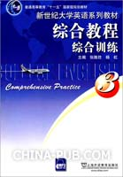 新世纪大学英语综合教程3课后答案(docx,高等
