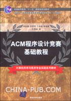 杭电ACM题集(chm,源代码\/SDK)