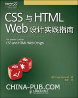 HTML 5与CSS 3权威指南(pdf,计算机\/IT)_上学