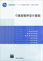 C语言程序设计基础(袁仲雄,清华大学出版社)