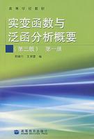 实变函数与泛函分析基础 第三版 (程其襄 张奠