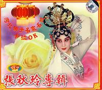 河北梆子名家名段卡拉OK:张秋玲专辑(VCD)(,