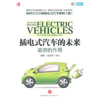 新能源汽车的未来论文