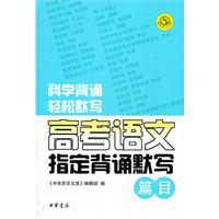 2012北京v大学大学汇集与默写成绩需要(doc,高篇目香港的什么样的语文高中生背诵去上图片
