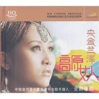爱琴海央金兰泽_央金兰泽:高原女人(cd)