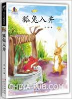小学生必读视频狐兔入井(名家文学茅盾写给孩大师v视频流量图片