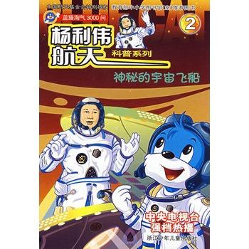 杨利伟航天科普系列2:神秘的宇宙飞船