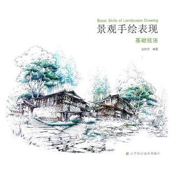 景观手绘表现基础技法 [平装](金晓冬,辽宁科学技术社