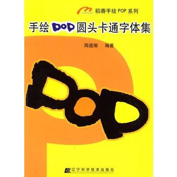 手绘pop圆头卡通字体集 [平装](周道湘,辽宁科学技术)