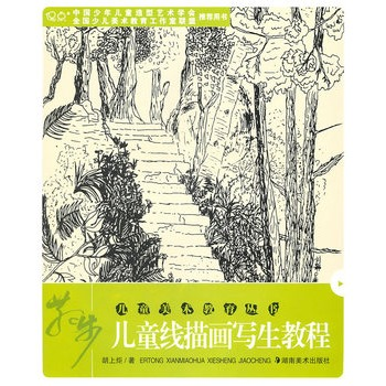 教育丛书 儿童线描画写生教程