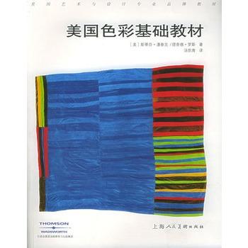 经验 学平面设计理论方面书籍推荐 资料 色彩基础教材(美国艺术与设计