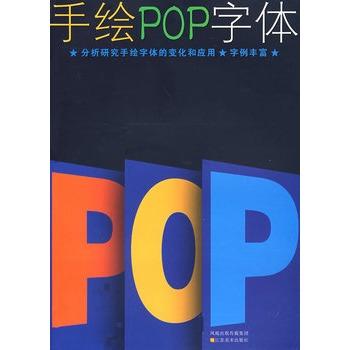 计算机类 图形图像 > 手绘pop海报,技法,实例,字体(共4册) [平装]