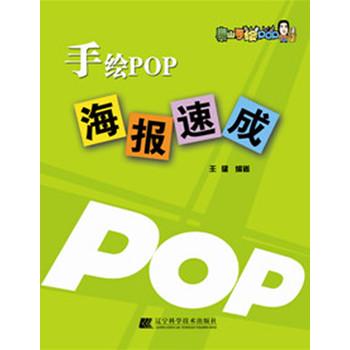 手绘pop海报速成 [平装](王猛,辽宁科学技术出版社)