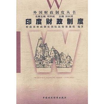 财政收入_河南郑州财政金融学院_印度财政收入