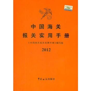手册报关_2012中国海关报关实用手册(附光盘1张) [平装]
