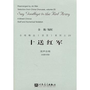 十送红军:混声合唱(五线谱与