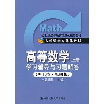 同济高等数学第六版上册习题全解指南