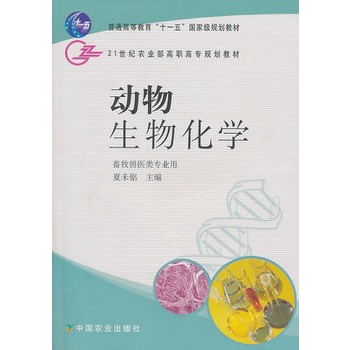 动物生物化学(畜牧兽医类专业用)