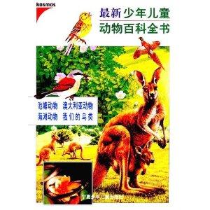 最新少年儿童动物百科全书?