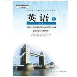 高中英语必修一1课本书教材教科书人教版高一上册人民教育