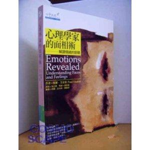 艾克曼《心理学家的面相术:解读情绪的密码》