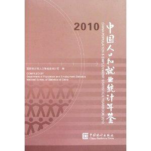中国人口和就业统计年鉴 附光盘2010