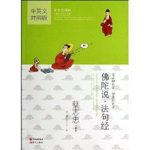 蔡志忠经典中国传统文化妈妈:佛陀说法句经帮漫画漫画你图片