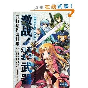 跟日本动漫武器学漫画:激战!西洋&大师漫画武瑟的王亚幻想图片