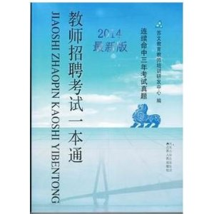 苏文2014年江苏省教师初中考试招聘一本通含排名榜沧州编制学图片