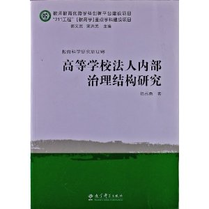 高等学校法人内部治理结构研究