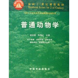 普通动物学(水产养殖动物科学动物医学植物保护生物等