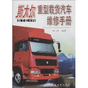 斯太尔重型载货汽车维修手册 [平装]