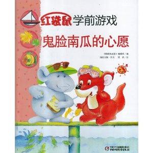 中国儿童幼儿画报红袋鼠学前游戏 2013年第17 18期 两本装
