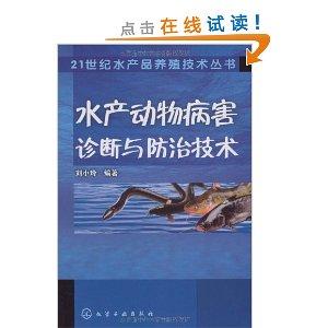 水产动物病害诊断与防治技术