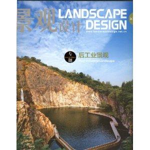 景观设计(后景观图形)(2013年1期)(总第55期)反思v景观工业教学绘制图片