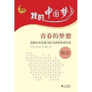 我的中国梦·青春的梦想:全国初中生读书征文活动优秀作品精选 [平装]