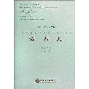 吉他五线谱简谱对照表-蒙古人 男声合唱 五线谱与简谱