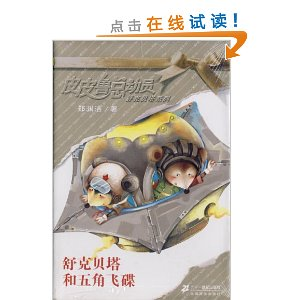 皮皮鲁总动员之舒克贝塔系列3:舒克贝塔和五角飞碟 [平装]