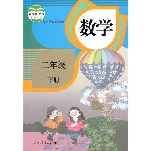 2014最新版人教版二年级下册数学小学数学课本教材教科书二年级下册图片
