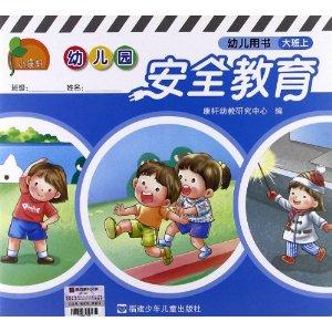 幼儿园安全教育:幼儿用书(大班上) [平装]
