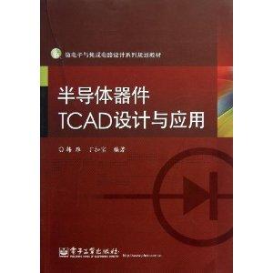 微电子与集成电路设计系列规划教材:半导体器件tcad设计与应用 [平装]