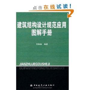 建筑结构设计规范应用图解手册(精装)