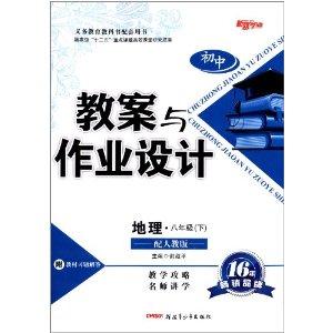新路初中学业地理与设计作业:年级(8初中下47中郑州教案划片图片