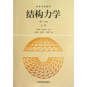 高等学校教材:结构力学(上)(第2版)