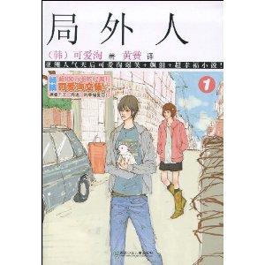 局外人1 [平装](可爱淘,湖南少年儿童出版社)