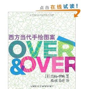 图书描述; 西方当代手绘图案 [平装](迈克尔·帕里奇,上海人民美术