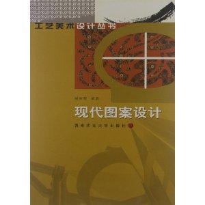 工艺美术设计丛书:现代图案设计 [平装]