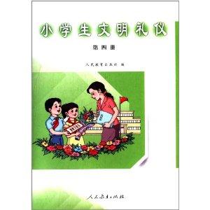 小学生文明礼仪 第4册