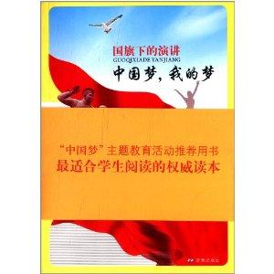 我的梦,中国梦 经验 国旗下演讲稿:梦想奋斗 资料 我的梦中国梦演讲稿