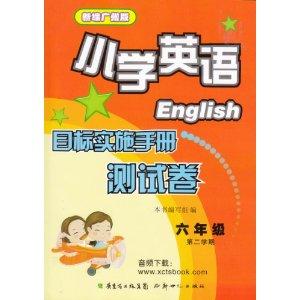 资料 ★广州市版小学英语新编教材四年级下册 试卷 2012年小学六年级